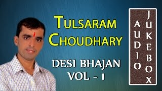 Tulsaram Choudhary Desi Bhajan Vol - 1 | Rajasthani Songs | AUDIO JukeBox | Marwadi Desi Bhajan