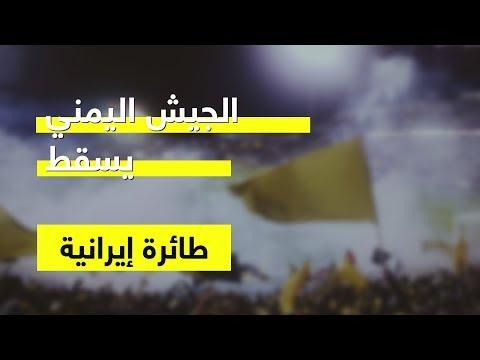 الجيش اليمني يسقط طائرة إيرانية في سماء مأرب  - نشر قبل 24 دقيقة