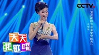 《天天把歌唱》 20190702| CCTV综艺
