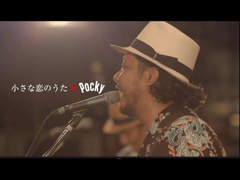 MONGOL800 「小さな恋のうた×Pocky」 ミュージックビデオ