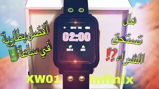 مراجعة ساعة انفينكس ضد المياهInfinix XW01