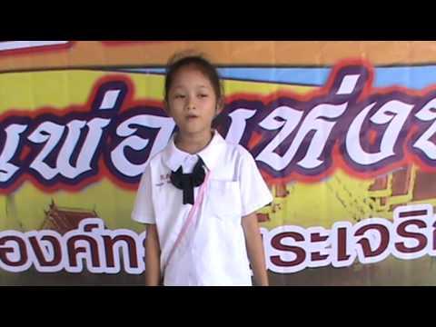 Video เรียงความวันพ่อแห่งชาติ 4 ธ.ค. 56 ร.ร.ยู่เฉียว จ.กาญจนบุรี