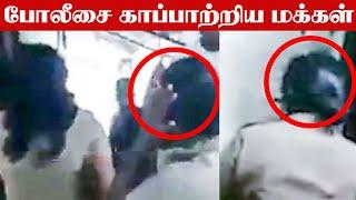 Thoothukudi கலவரத்தில் பெண் போலீசை காப்பாற்றிய மக்கள்!  | Sterlite  Protest
