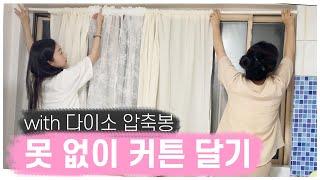 자취방 못없이 커튼 달기 with 다이소 압축봉(광고아…