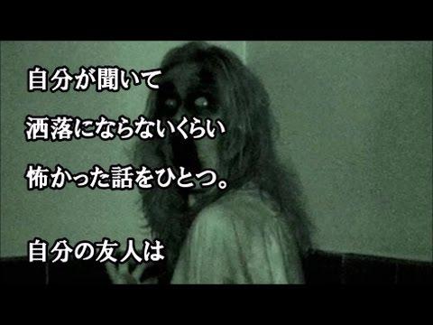恐怖都市伝説ニヤ~と笑う幽霊が女性の車に…の話