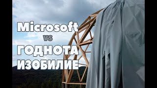 О патенте Microsoft 666, сути денег и природе изобилия.