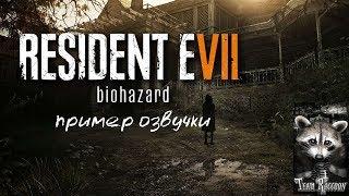 Resident Evil 7 - пример озвучки (сцена на кухне)