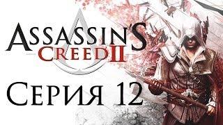 Assassin's Creed 2 - Прохождение игры на русском [#12]