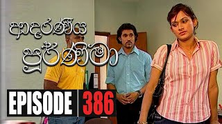 Adaraniya Poornima | Episode 386 16th December 2020 Thumbnail