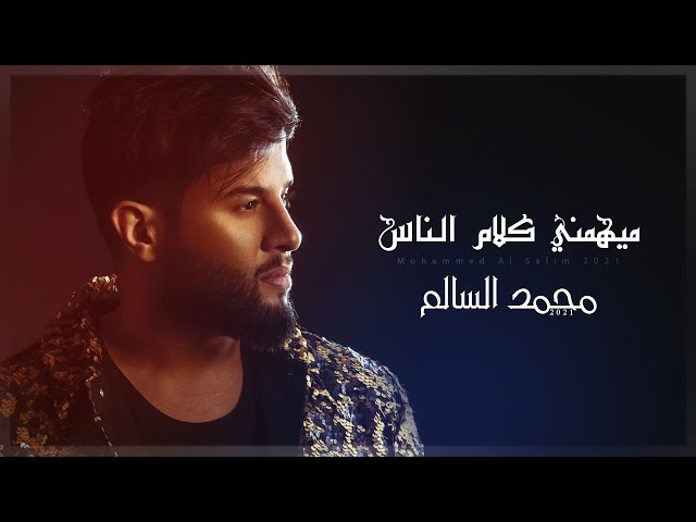 محمد السالم - ميهمني كلام الناس ( حصريا ) 2021