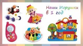 видео Любимые игрушки от 6 месяцев до 1 года