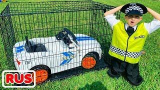 Влад играет в полицейского и теряет свою машину