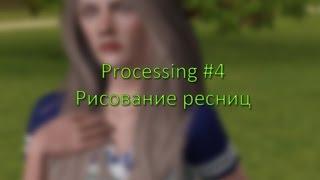 Processing #4 Рисование ресниц