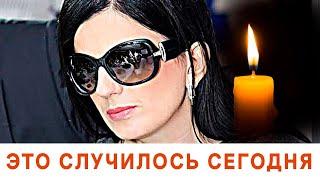 Узнали час назад Диана Гурцкая ушла от нас навсегда