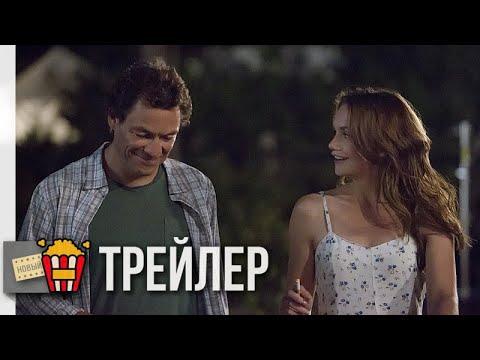 ЛЮБОВНИКИ (Сезон 5) — Русский тизер-трейлер   2014