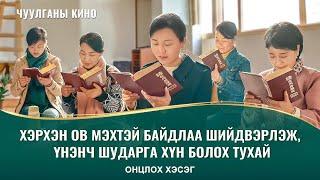 """""""Тэнгэрийн хаанчлалын хүмүүс"""" киноны клип (2)"""