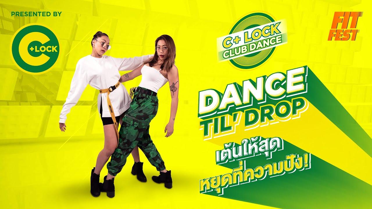 Dance til' drop เต้นให้สุดหยุดที่ความปัง - Dance Workout