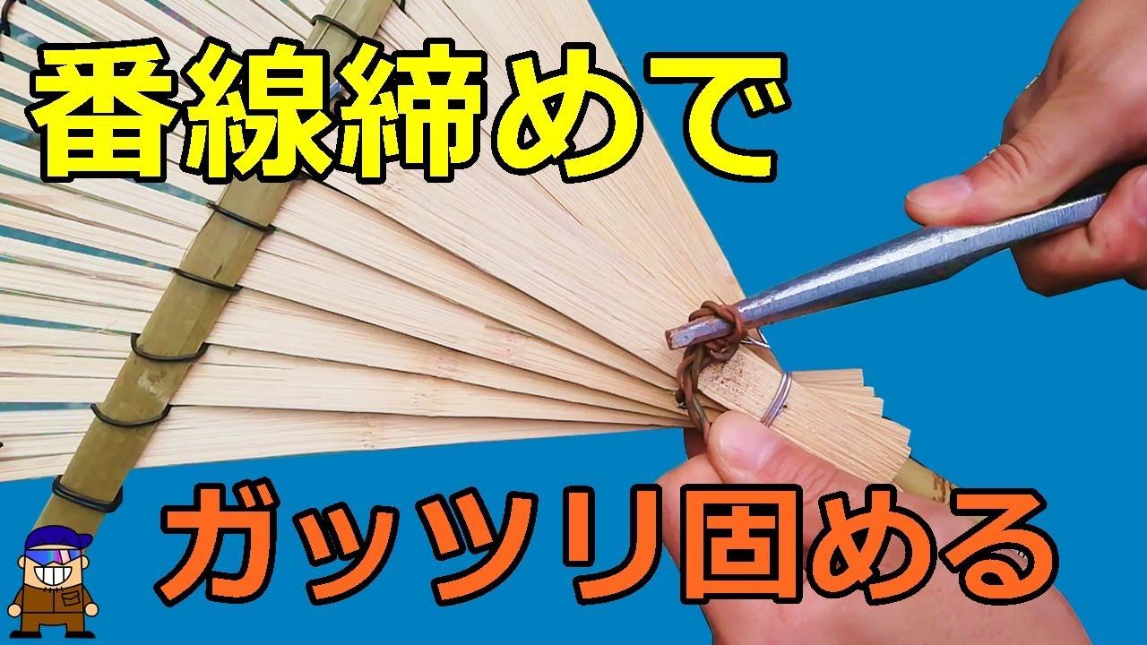 【番線締めで何倍も長持ち】掃除道具がんじき(竹熊手)の補強方法