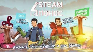 Steam-Понос. Яжмать, мыжмужики и два стула!
