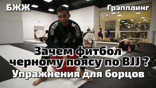 ЗАЧЕМ БОРЦУ ФИТБОЛ? Упражнения от черного пояса по BJJ! Дауд Адаев в TIger Москва.