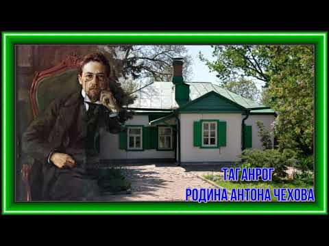 Таганрог —Родина Антона Чехова