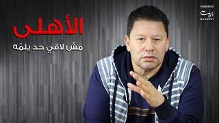 رضا عبد العال| الأهلي مش لاقي حد يلمّه!