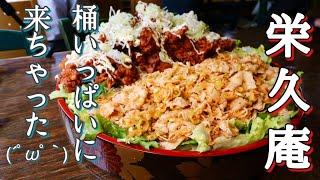 【大食い】桶盛りあい盛り愛情盛りΣ(´゚ω゚`)【デカ盛り】 thumbnail