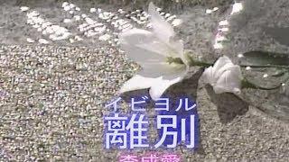 離別(イビヨル) カラオケ 李成愛