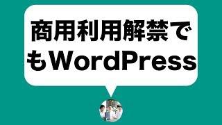 アメブロが商用利用解禁でもWordPressがおすすめな理由