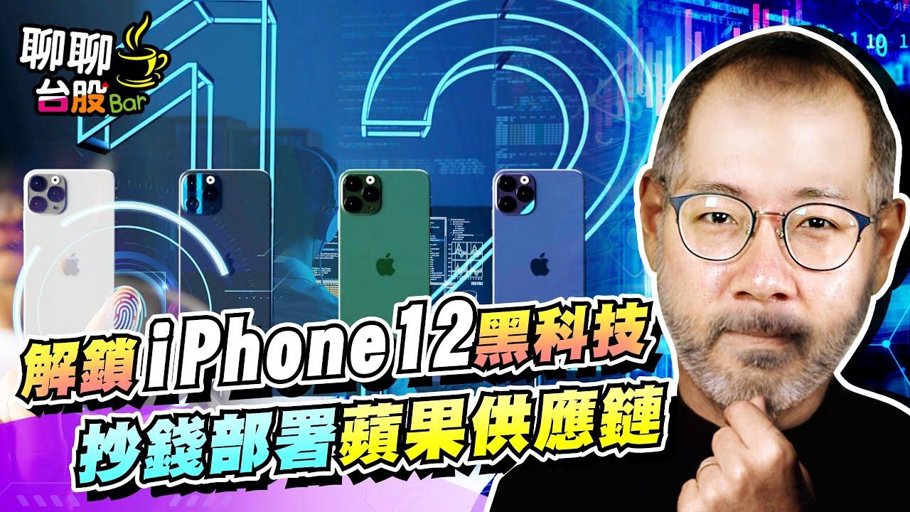 台股投資【聊聊台股bar #9】解鎖iPhone12黑科技 抄錢部署蘋果供應鏈