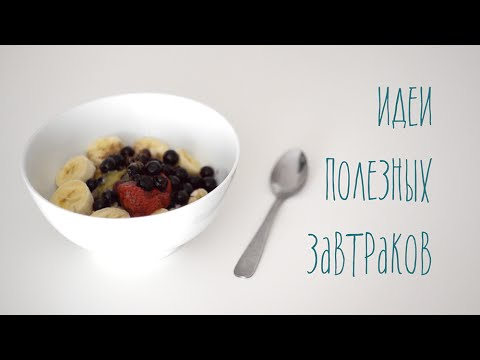 Идеи полезных завтраков