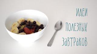 Идеи полезных завтраков / Правильное питание