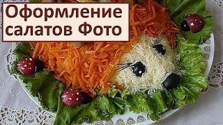 Идеи для украшения салатов  Праздничный стол Красивое Оформление блюд  Фото