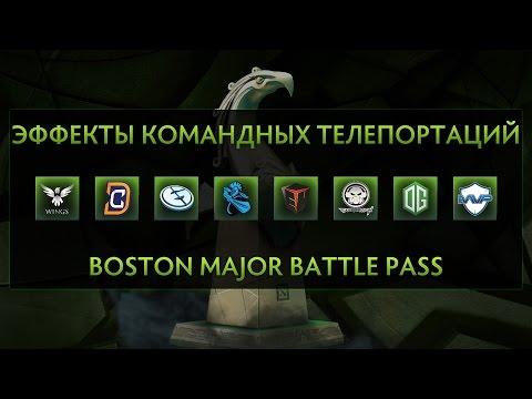 видео: Эффекты Командных Телепортаций [boston major battle pass]
