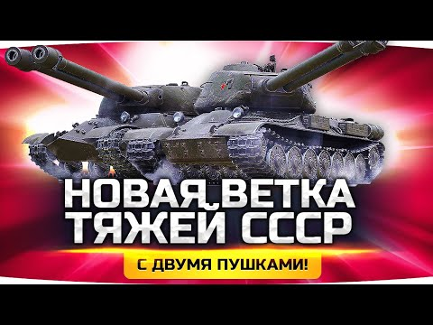 ОФИГЕТЬ! ● Новая Ветка Тяжей СССР С 2 Пушками — ИС-3-II и СТ-II ● WoT