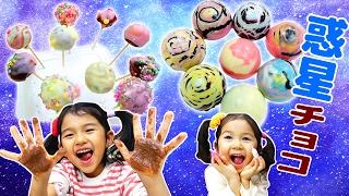 手作り惑星チョコ☆楽しくバレンタインチョコを作りました♪トリュフも!Handmade Planet chocolate himawari-CH thumbnail