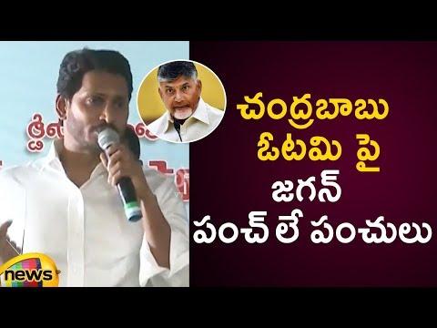 AP CM YS Jagan Powerful Punches On Chandrababu Naidu Defeat |YS Jagan Latest Press Meet | Mango News