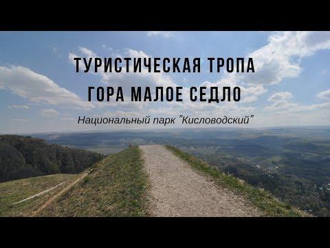 """Треккинг в парке """"Кисловодский"""": туристическая тропа, гора Малое седло"""