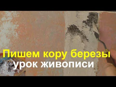 Как нарисовать березу и кору дерева используя мастихин - Юрий Клапоух (2020)
