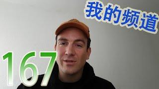 老雷167:我的频道 thumbnail