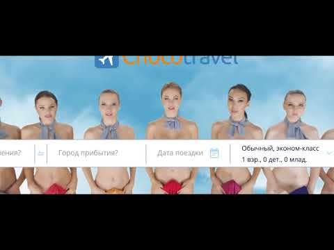 Advertising in Kazakhstan with naked flight attendants. (Choco Travel air Astana).