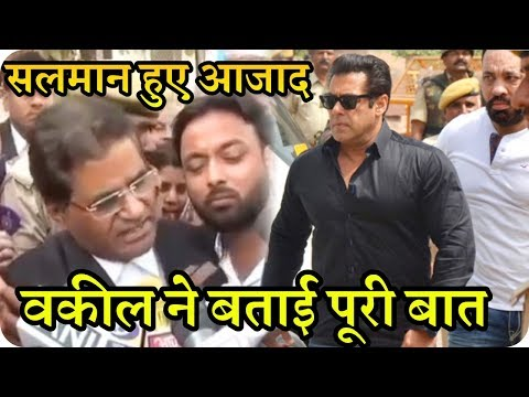 Salman Khan Release in Jodhpur Jail, The Lawyer Told the Whole Thing about the Court