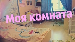 MY ROOM TOUR- Моя комната)/Виктория Крокус