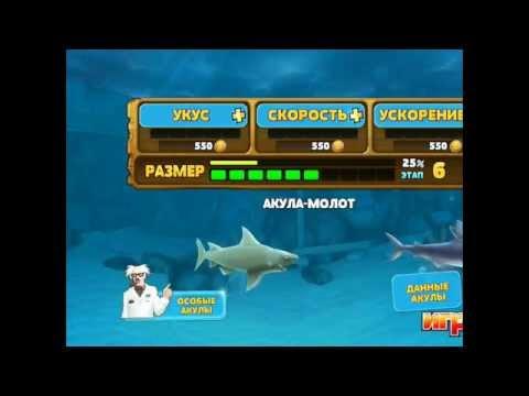 Hungry Shark Evolution! Эпическая схватка! Серия 23! Голодная акула! Игра