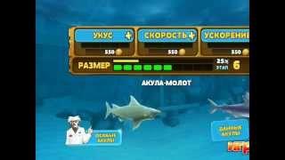 Hungry Shark Evolution Эпическая схватка Серия 23 Голодная акула Игра