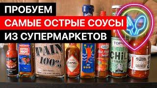 Самые острые соусы Украины / Попробовали Carolina Reaper и выжили? / Вогняр, Zapal, Grace, Encona
