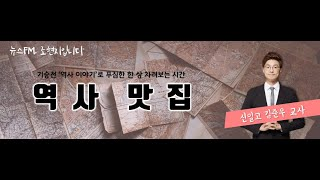 [역사맛집] 노비에 다문화가정 출신 장영실이 조선 최고…