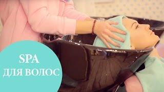видео Уход SPA для волос