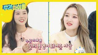 [Weekly Idol] 꿈을 이룬 후배 이달소를 보는 오마이걸, 폭퐁오열 ㅠ_ㅠ l EP.449 (EN/JP/CN)