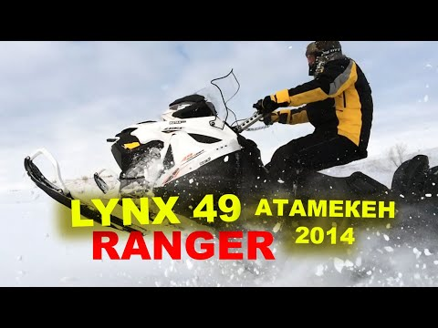 Тестирование снегохода LYNX 49 RANGER. Атамекен 23.02.14